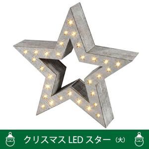 クリスマスLEDスター(大)  【クリスマス特集】|emiook