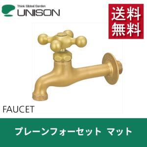 【水栓柱 蛇口】 ユニソン プレーンフォーセット マット emiook