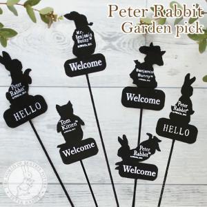 ピーターラビットと仲間たち ガーデンピック 全6種 ガーデンピック フラワーピック アニマル 動物 うさぎ ウサギ|emiook