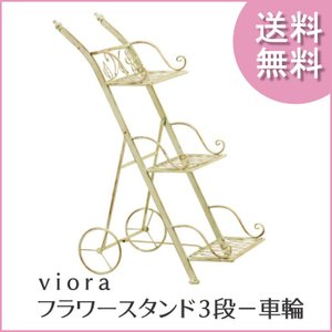 【送料無料】viora フラワースタンド 3段−車輪  不二貿易 emiook