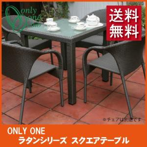 【送料無料】Only One オンリーワン ガーデン ファニチャー ラタンシリーズ スクエアテーブル【AN3-RST01】|emiook