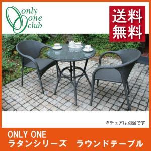 【送料無料】Only One オンリーワン ガーデン ファニチャー ラタンシリーズ ラウンドテーブル【AN3-RST04】|emiook