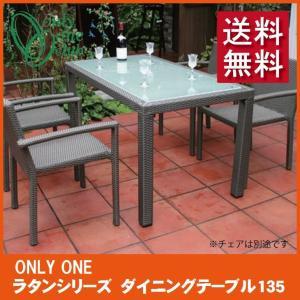 【送料無料】Only One オンリーワン ガーデン ファニチャー ラタンシリーズ ダイニングテーブル135【AN3-RST05】|emiook