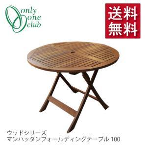 【送料無料】Only One オンリーワン  マンハッタンフォールディングテーブル100【 AN3-TE330 】|emiook