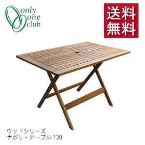 【送料無料】Only One オンリーワン  ナポリ・テーブル120【 AN3-TE340 】|emiook