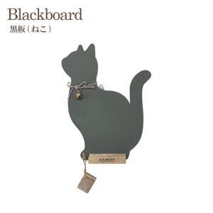 黒板(ねこ) 【azi-azi 壁掛けインテリア ネコ ナチュラル雑貨】|emiook