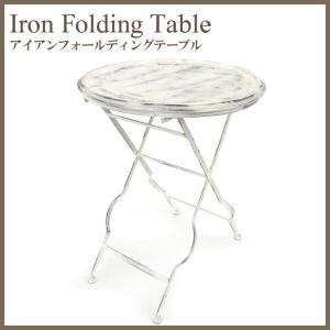 アイアンフォールディングテーブル AZ-1299【azi-azi テーブル 机 折りたたみ】|emiook