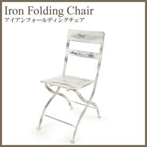 アイアンフォールディングチェアー AZ-1300【azi-azi ガーデニング家具 折りたたみ椅子】|emiook