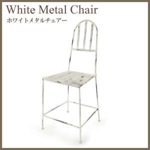 ホワイトメタルチェアー AZ-1301【azi-azi ガーデニング家具 椅子】|emiook