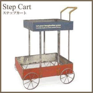 ステップカート AZ-1304【azi-azi ヴィンテージ風 ワゴン カート】|emiook