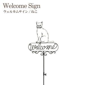 ウェルカムサイン/ねこ AZ-1450 ガーデン サイン 鉄 welcome 筆記体|emiook