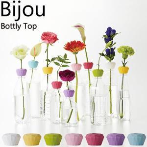 ボトリートップ ビジュー 3個セット Bijou Bottly Top 全7色  ペットボトル 一輪挿し 花瓶 ダイヤ型 シリコン|emiook