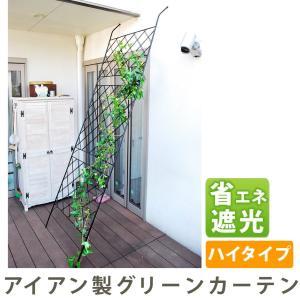 アイアン製グリーンカーテン DNF-270|emiook
