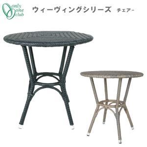 【送料無料】Only One オンリーワン ガーデン ファニチャー ウィーヴィングシリーズ テーブル【DT3-101854】|emiook