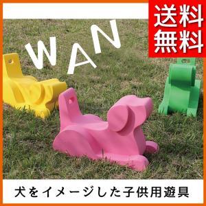 【送料無料】Only One オンリーワン ガーデンファニチャー お子様用遊具 WAN WAN(ワン) 【FL3-6WAN】|emiook
