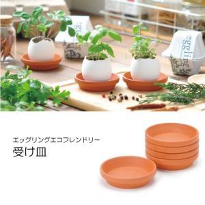テラコッタ製受け皿1枚 エッグリング用受け皿 単品販売【栽培キット】|emiook