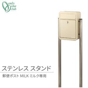 オンリーワンクラブ MILKミルク専用ステンレススタンド ヘアライン ミニマル シンプル|emiook
