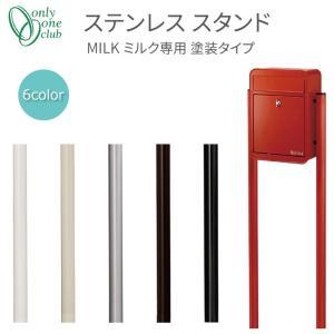 オンリーワンクラブ MILKミルク専用ステンレススタンド塗装タイプ 全6色 ミニマル シンプル|emiook