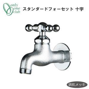 【送料無料】 オンリーワンクラブ 水栓柱 蛇口 スタンダードフォーセット 十字 鋳肌メッキ emiook