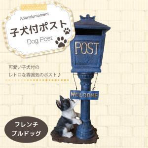 【送料無料】子犬付ポスト フレンチブルドック【アニマルオーナメント ドッグシリーズ】  emiook