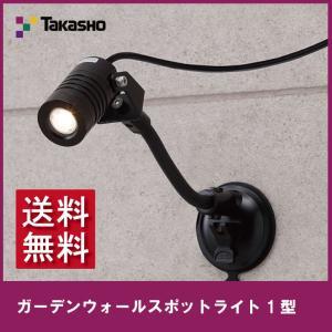 【送料無料】タカショー ガーデンウォールスポットライト1型 HBA-D05K|emiook