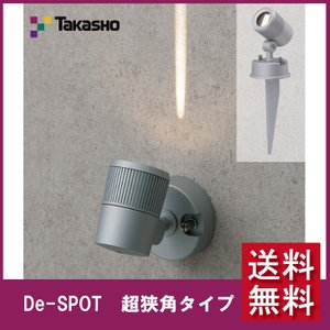【送料無料】タカショー De-SPOT 超狭角タイプ HBB-008D |emiook