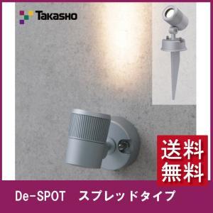 【送料無料】タカショー De-SPOT スプレッドタイプ HBB-009D|emiook