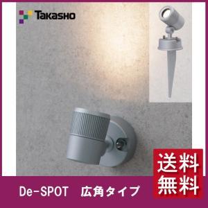 【送料無料】タカショー De-SPOT 広角タイプ HBB-010D|emiook