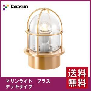 【送料無料】タカショー マリンライトブラス デッキタイプ HBF-D28B|emiook