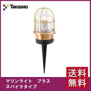 【送料無料】タカショー マリンライト ブラス スパイクタイプ HBF-D29B|emiook