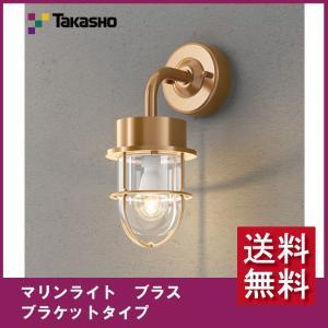 【送料無料】タカショー マリンライト ブラス ブラケットタイプ HBF-D30B|emiook