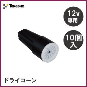 タカショー ドライコーン 10個入 12V専用|emiook