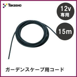 タカショー ガーデンスケープ用コード(12V専用)15m|emiook
