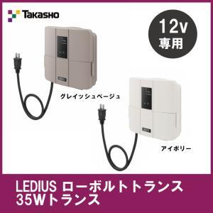 タカショー LEDIUS ローボルトトランス 35Wトランス 常時点灯回路付 アイボリー/グレイッシュベージュ |emiook