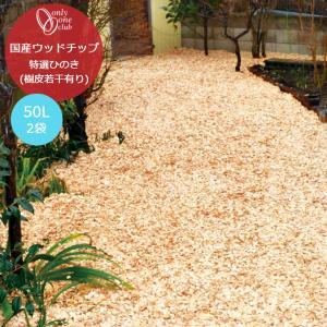 【送料無料】国産ウッドチップ 特選ひのきウッドチップ(樹皮若干有り)50L×2袋|emiook
