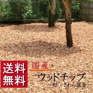 【送料無料】オンリーワンクラブ 国産ウッドチップ (杉・さわら)  ■グラウンドカバー|emiook