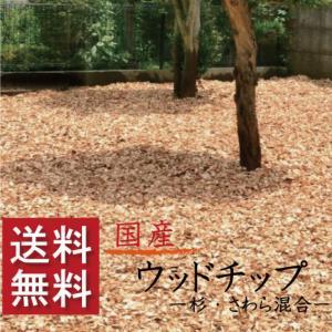 【送料無料】国産ウッドチップ ブレンドウッドチップ(杉さわら混合、樹皮入)50L×2袋|emiook
