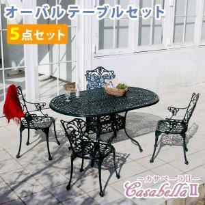 カサベーラ2 オーバルテーブル5点セット HOT-1530DGN-5PSET|emiook