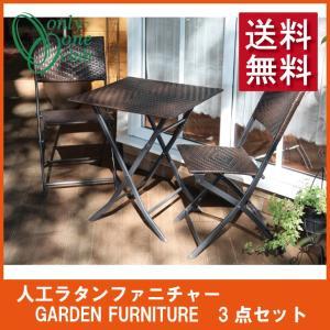 【送料無料】Only One オンリーワン ガーデン ファニチャー 椅子 チェア フォールディングテーブル 3点セット【JB3-39901】|emiook