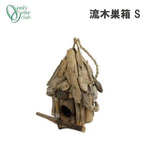 流木巣箱 S(無塗装) JB3-AD48 オンリーワンクラブ 巣箱 流木 天然木 家 原始的|emiook
