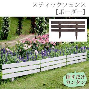 天然木製スティックフェンス[ボーダー] JSBF-8045|emiook