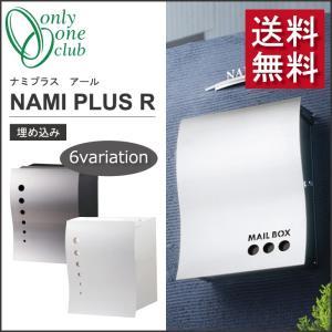 【送料無料】 オンリーワンクラブ 埋め込み 郵便ポスト NAMI PLUS R ナミプラスアール 全6種|emiook