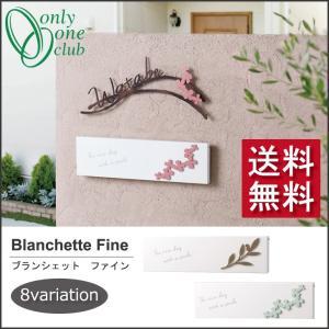 【送料無料】 オンリーワンクラブ 埋め込み 郵便ポスト Blanchette Fine ブランシェット ファイン 全8種|emiook