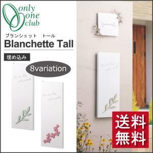 【送料無料】 オンリーワンクラブ 埋め込み式 郵便ポスト Blanchette Tall ブランシェット トール 全8種|emiook