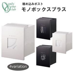 【送料無料】 オンリーワンクラブ 埋め込み 郵便ポスト Monobox+モノボックスプラス 全4種|emiook