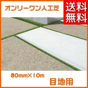 【送料無料】Only One オンリーワン DIY 人工芝 オンリーワン人工芝 芝長約40mm 0.8m2 目地用 80mm×10m 【KV2-KJMZ5】|emiook