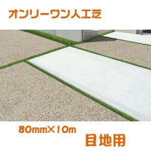 【送料無料】Only One オンリーワン DIY 人工芝 オンリーワン人工芝 芝長約40mm 0.8m2 目地用 80mm×10m 【KV2-KJMZ5】|emiook|05