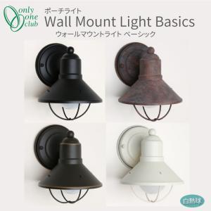 【送料無料】 Onlyone オンリーワン ポーチライト 100V ウォールマウントライト ベーシック(白熱球) 照明 ウォールライト 【MA1-9021】|emiook