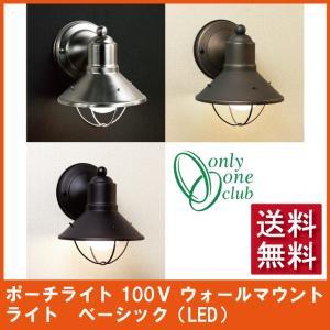 【送料無料】 Onlyone オンリーワン ポーチライト 100V ウォールマウントライト ベーシック (LED)  照明 ウォールライト 【MA1-9021LD】|emiook