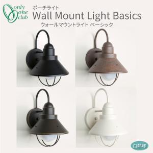 【送料無料】Onlyone オンリーワン ポーチライト 100V ウォールマウントライト ベーシック(白熱球) 照明 ウォールライト 【MA1-9022】|emiook